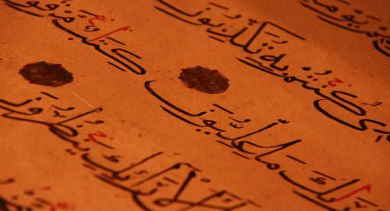 O pagină dintr-unul dintre cele mai vechi exemplare din Coran, vândută la licitaţie