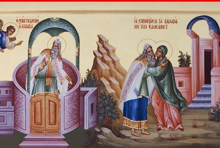 Prăznuirea zămislirii Sfântului Ioan Botezătorul
