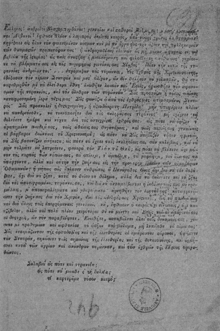 Îndemn la răscoală împotriva turcilor din mai 1807:  Elini! Bărbați ai Moldovei și ai Țării Românești!  Viteji și statornici bulgari, și voi, renumiți albanezi!